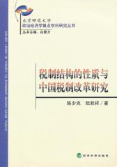 税制结构的性质与中国税制改革研究(仅适用PC阅读)