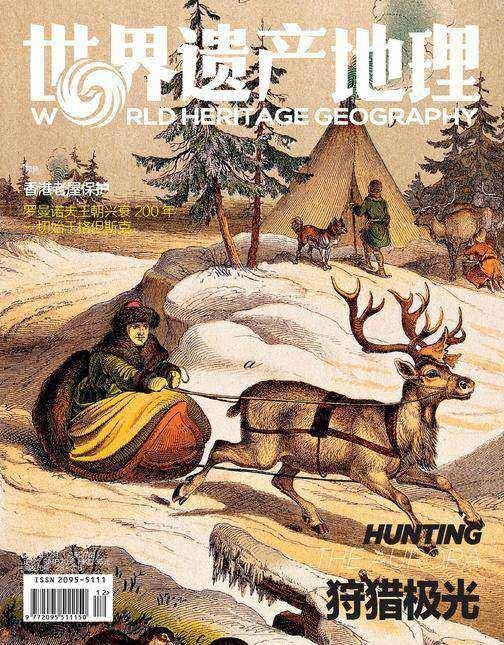 狩猎极光 世界遗产地理第37期(电子杂志)