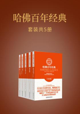 哈佛百年经典(1-5)(套装共5册)