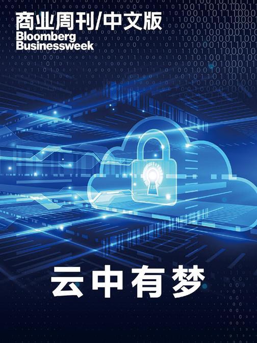 商业周刊中文版:云中有梦(电子杂志)