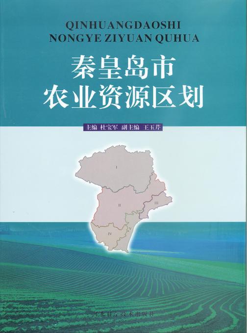 秦皇岛市农业资源区划