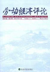 劳动经济评论第6卷第1辑(2013年3月)(仅适用PC阅读)