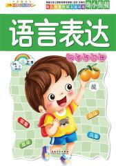 幼儿情景阶梯互动训练-上-语言表达-同步练习册