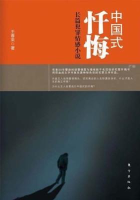 长篇犯罪情感小说中国式忏悔