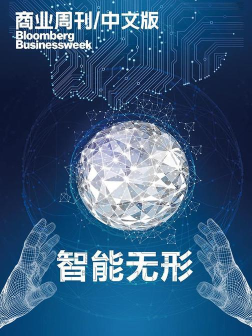 商业周刊中文版:智能无形(电子杂志)