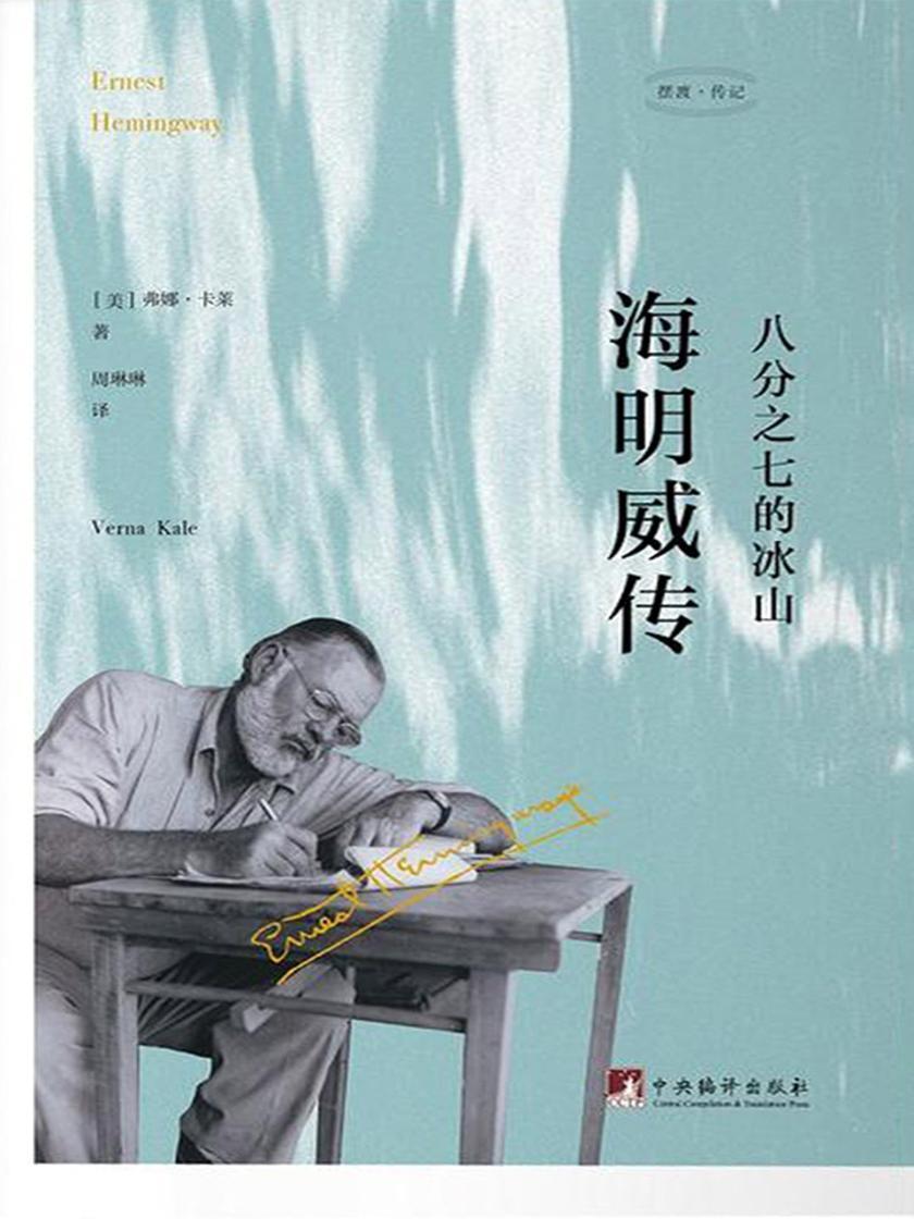 八分之七的冰山:海明威传(著名作家刘克襄推荐!)
