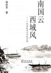 南国云西域风:一位老知青心中的乡愁