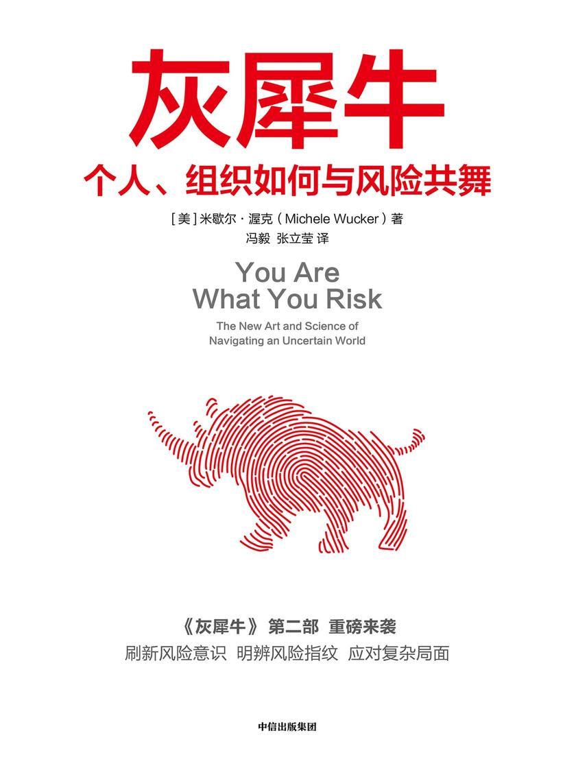 灰犀牛:个人、组织如何与风险共舞
