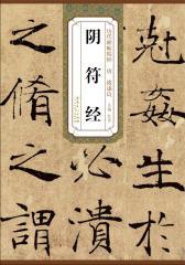 历代碑帖精粹-唐褚遂良阴符经