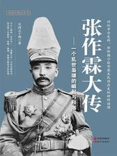 张作霖大传:一个乱世枭雄的崛起与殒落