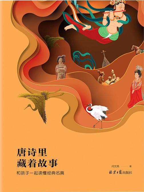 唐诗里藏着故事(告别死记硬背,和孩子一起在唐诗中穿越历史!)