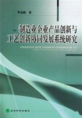 制造业企业产品创新与工艺创新协同发展系统研究(仅适用PC阅读)