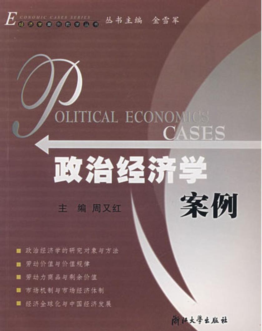 政治经济学案例(仅适用PC阅读)