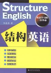 结构英语(仅适用PC阅读)