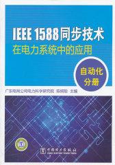 IEEE 1588在电力自动化系统中的应用