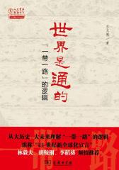 """世界是通的:""""一带一路""""的逻辑(2016年中国好书)"""