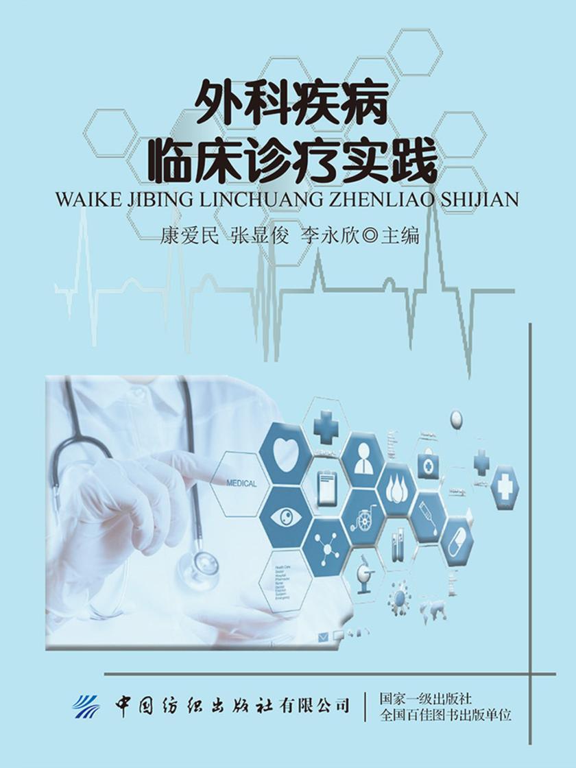 外科疾病临床诊疗实践