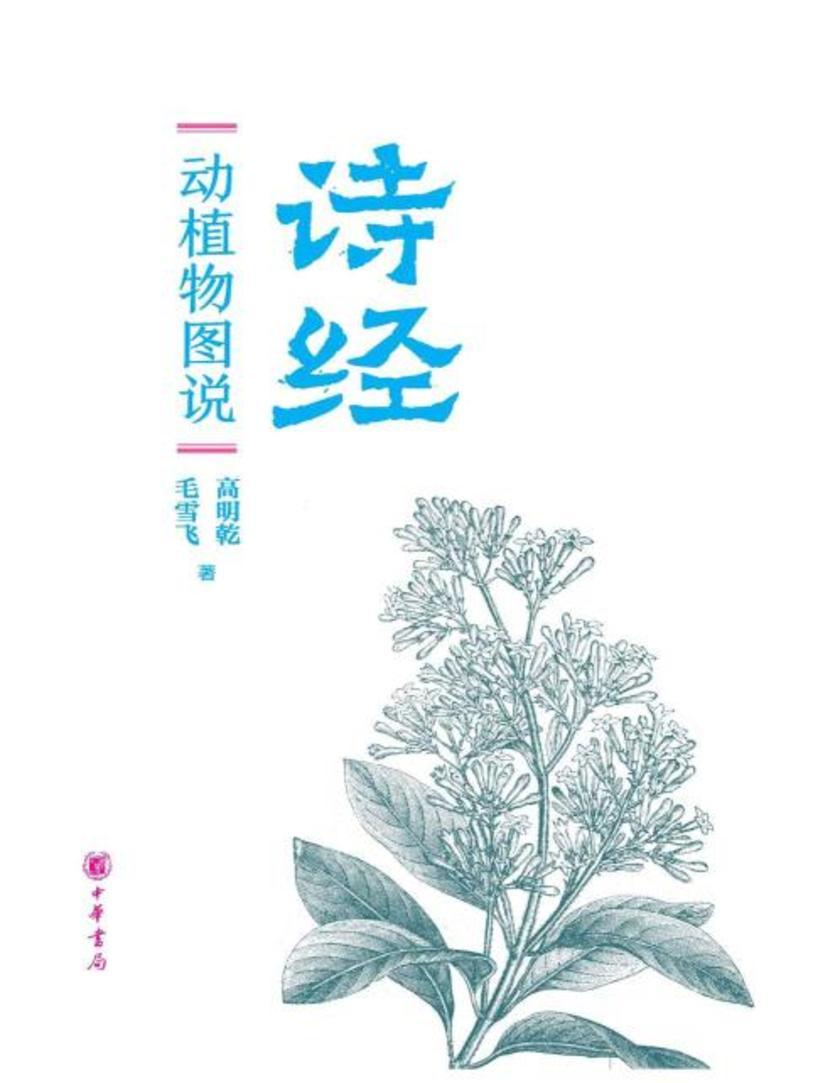 《诗经》动植物图说(上下册)