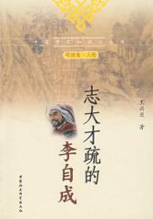 志大才疏的李自成(中国历史知识小丛书)(明清卷 人物)(试读本)