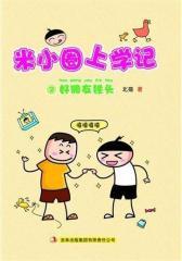 米小圈上学记②好朋友铁头(试读本)