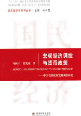 宏观经济调控与货币政策:中国货币政策宏观调控研究(仅适用PC阅读)