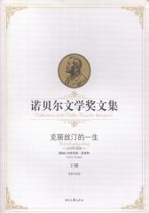 克丽丝汀的一生(下)——诺贝尔文学奖文集