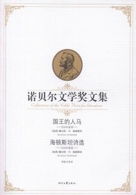 国王的人马、海顿斯坦诗选——诺贝尔文学奖文集