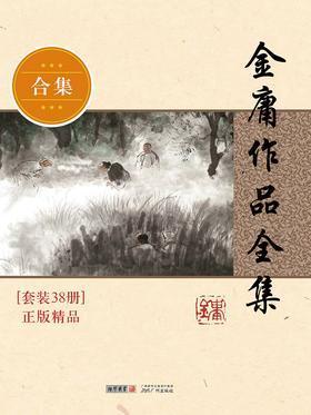 金庸作品全集(套装38册)正版精品