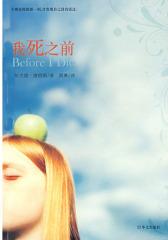 我死之前(Before I Die)(试读本)