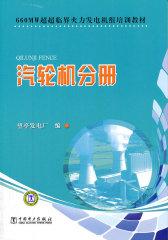 660MW超超临界火力发电机组培训教材.汽轮机分册(仅适用PC阅读)