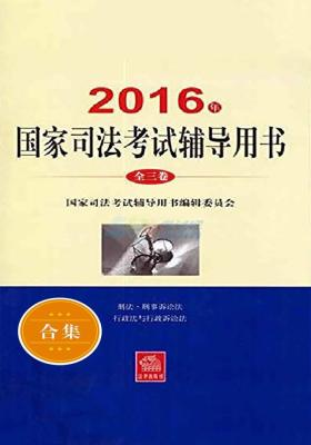 2016年国家司法考试辅导用书(全三卷)
