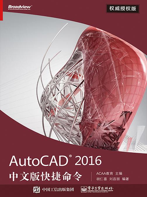 AutoCAD 2016中文版快捷命令权威授权版