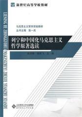 列宁和中国化马克思主义哲学原著选读(仅适用PC阅读)