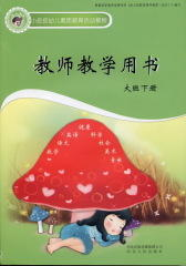 小皮皮幼儿素质教育活动教程教师教学用书(大班下册)