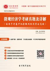[3D电子书]圣才学习网·微观经济学考研真题及详解(适用于考卷中仅含微观经济学的高校)(仅适用PC阅读)