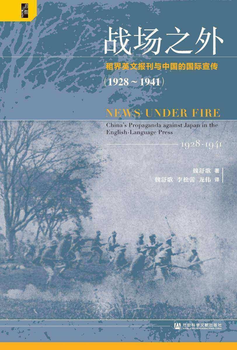 战场之外:租界英文报刊与中国的国际宣传(1928~1941)(启微系列)