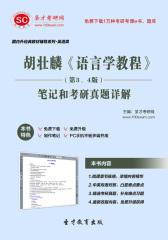 圣才学习网·胡壮麟《语言学教程》(第3、4版)笔记与考研真题详解(仅适用PC阅读)