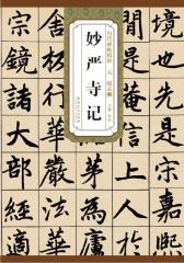 历代碑帖精粹-元赵孟頫妙严寺记