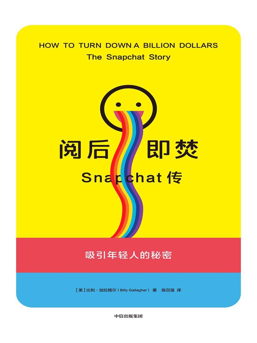阅后即焚:Snapchat传