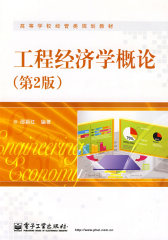 工程经济学概论(第2版)(试读本)