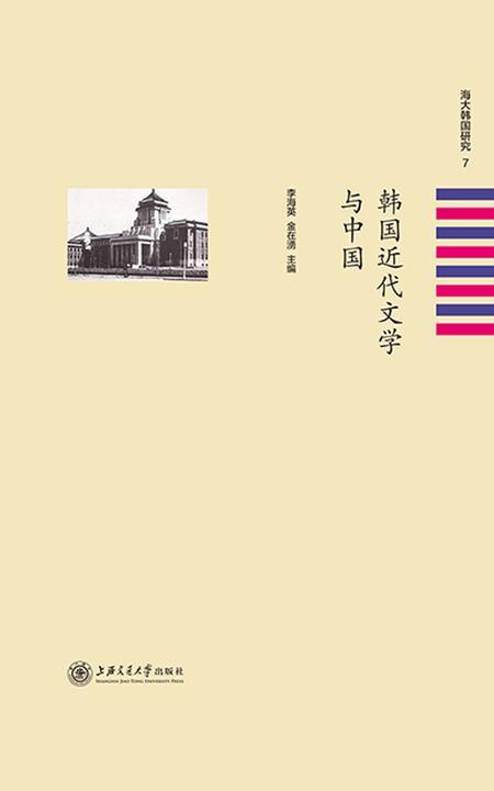 韩国近代文学与中国