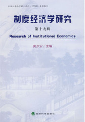 制度经济学研究(第19辑)(仅适用PC阅读)