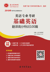 [3D电子书]圣才学习网·2015年英语专业考研基础英语翻译高分特训100篇(仅适用PC阅读)