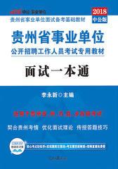 中公2018贵州省事业单位考试专用教材面试一本通