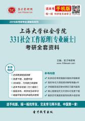 2016年上海大学社会学院331社会工作原理[专业硕士]考研全套资料(仅适用PC阅读)