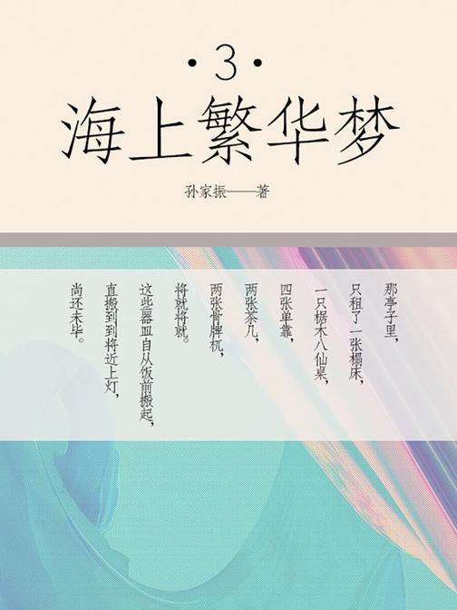 海上繁华梦(三)