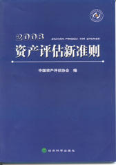 2008资产评估新准则