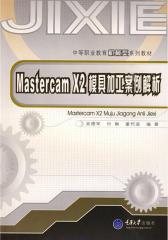 Mastercam X2模具加工案例解析(仅适用PC阅读)