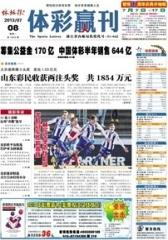 体彩赢刊 周刊 2013年第078期(电子杂志)(仅适用PC阅读)