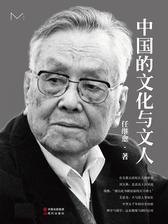中国的文化与文人